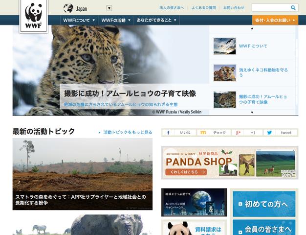 WWFジャパン(財団法人世界自然保護基金ジャパン)