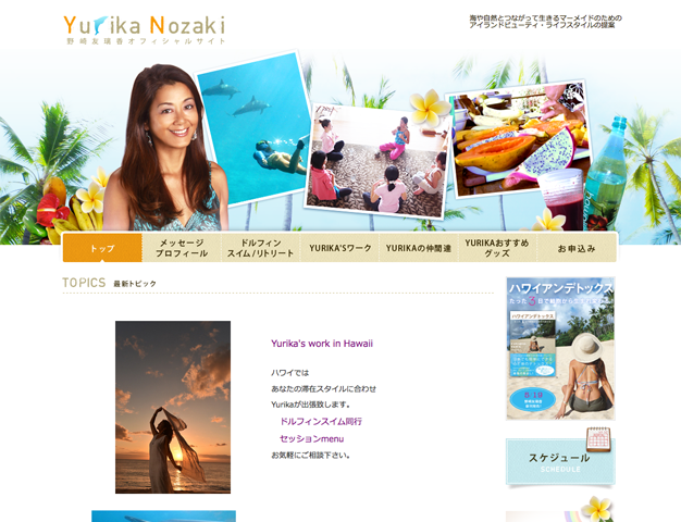 野崎友璃香オフィシャルサイト