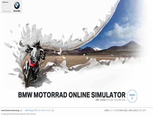 BMW Motorrad Japan見積シミュレーション