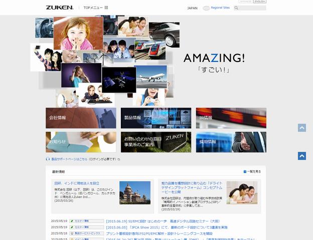 株式会社図研コーポレートサイト