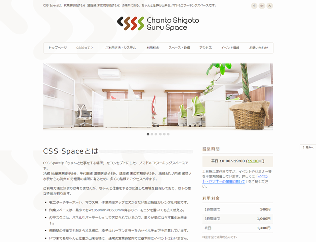 CSS Space