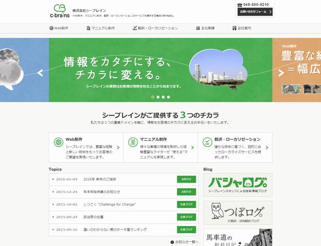コーポレートサイト・スタッフブログ