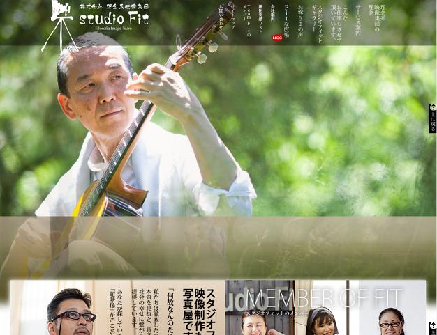 京都の写真館「studio Fit」