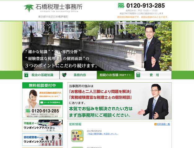 石橋税理士事務所