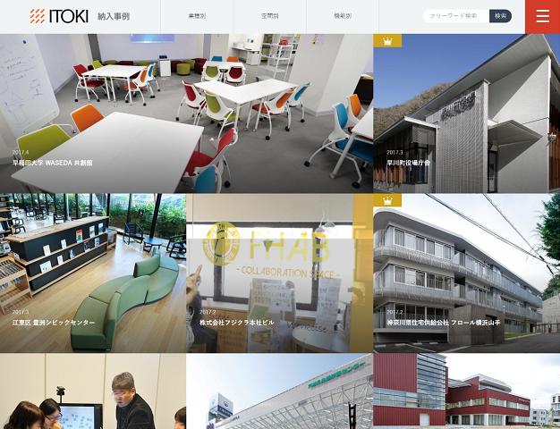 株式会社イトーキ コーポレートサイト