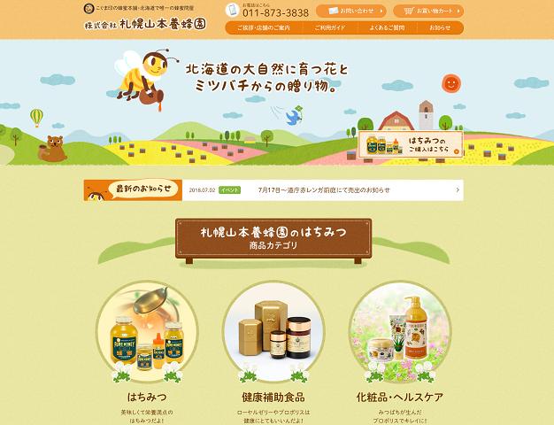 札幌山本養蜂園