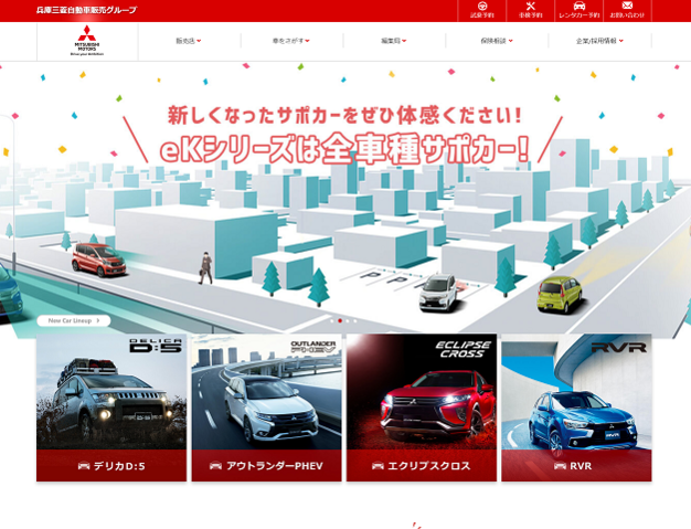 兵庫三菱自動車販売グループ