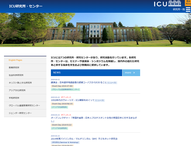 ICU研究所・センター