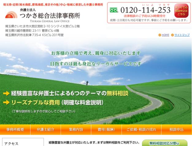 弁護士による茨城県エリア離婚相談