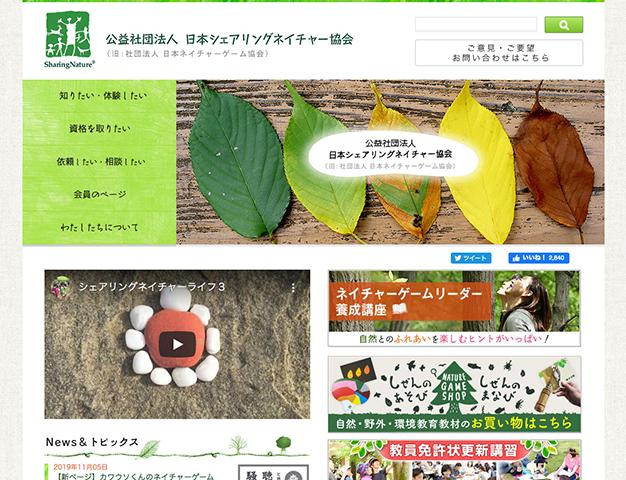 公益社団法人日本シェアリングネイチャー協会