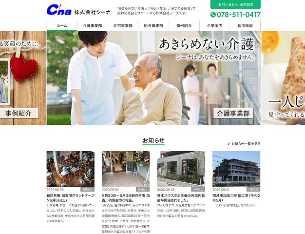 株式会社シーナ Care Information Network Association