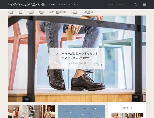 三陽商会のファッションウェブマガジン SANYO Style MAGAZINE