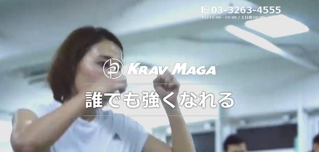 クラヴマガ・ジャパン