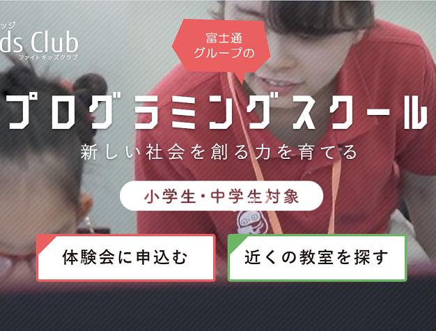 富士通オープンカレッジF@IT Kids Club<ファイトキッズクラブ>