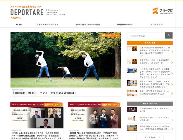 スポーツ庁 Web広報マガジン|DEPORTARE(デポルターレ)