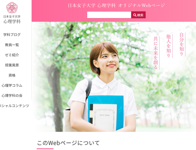 日本女子大学心理学科