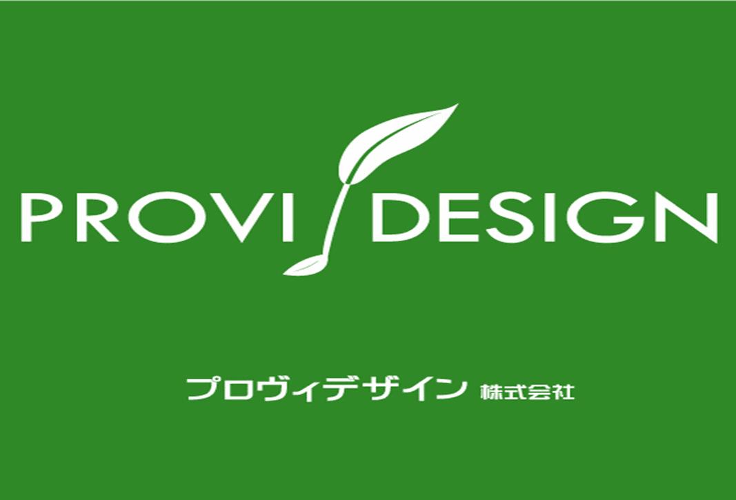 プロヴィデザイン株式会社