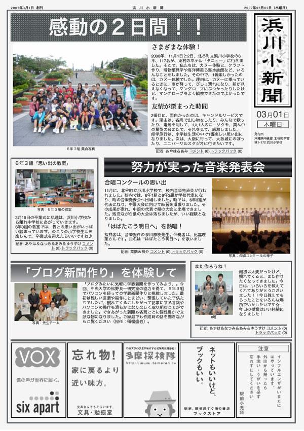 Elementary School Newspaper Template Blank Newspaper Template By