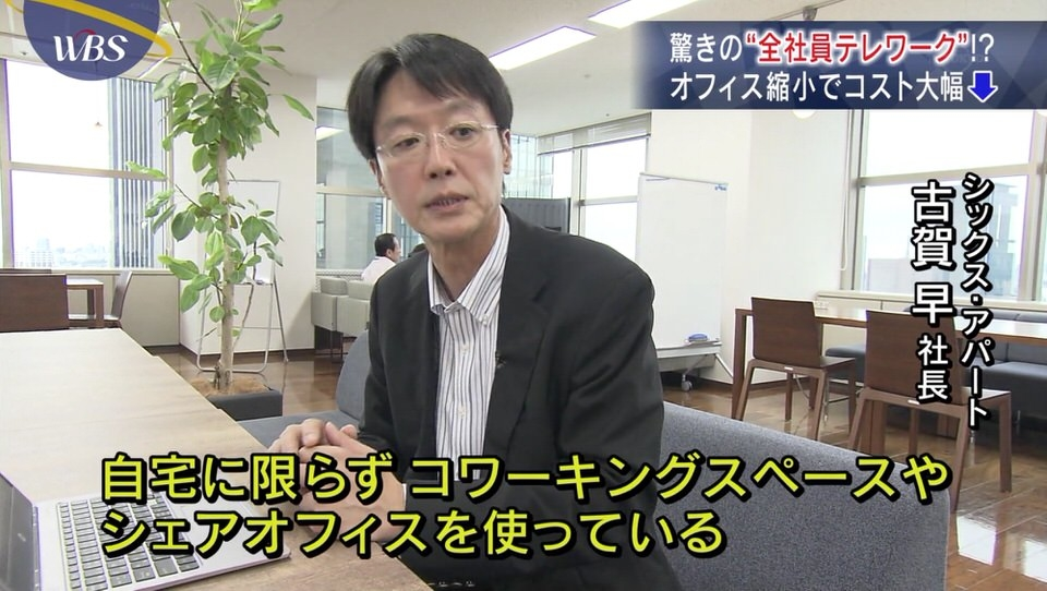 「SAWS」について、TV東京系列「WBS(ワールドビジネスサテライト)」で放映されました