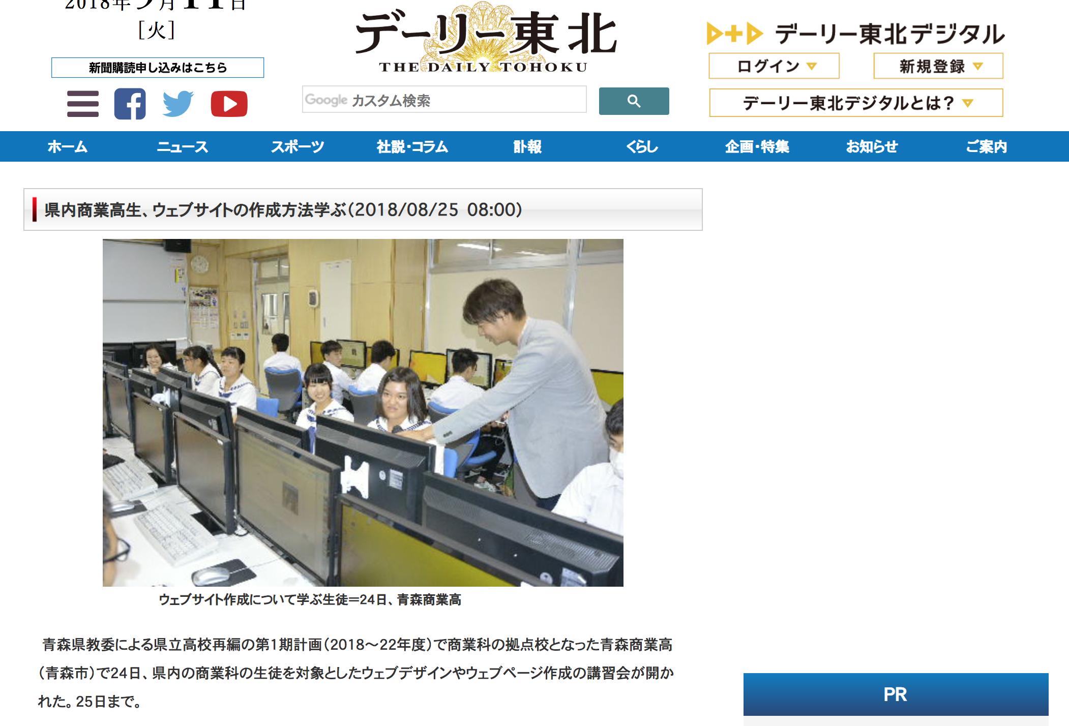 県内商業高生、ウェブサイトの作成方法学ぶ