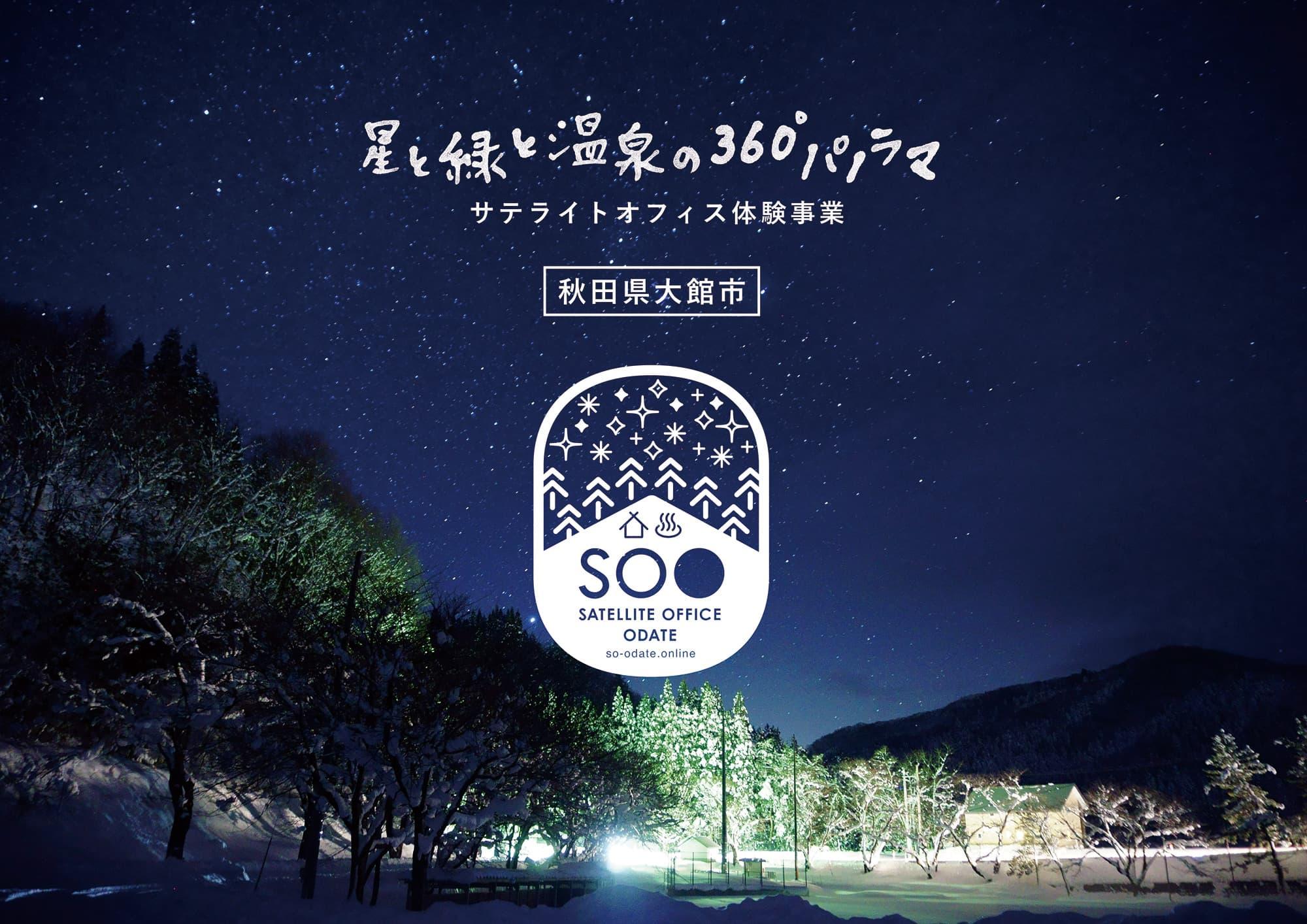 秋田県大館市のサテライトオフィス体験事業のお話を伺ってきました
