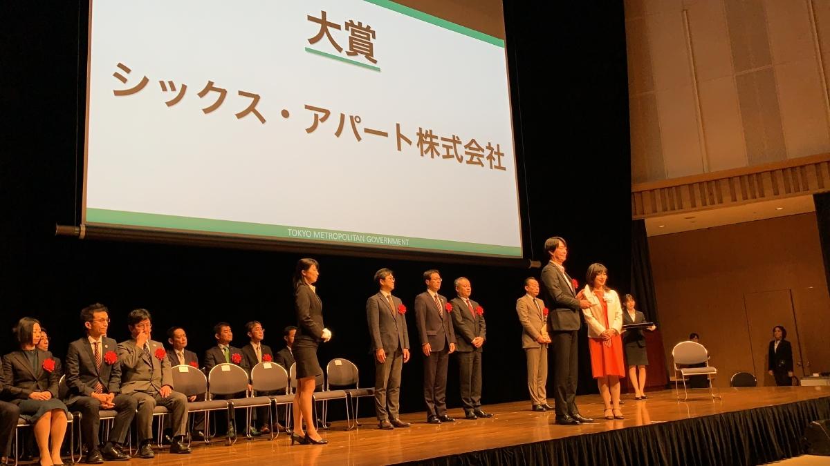 東京都「令和元年度 スムーズビズ推進大賞 大賞」授賞式レポート