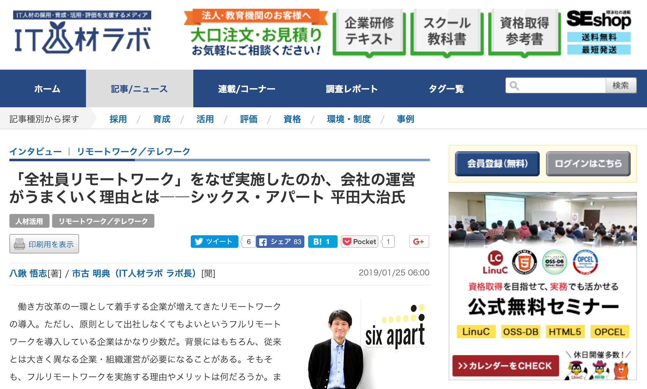 「全社員リモートワーク」をなぜ実施したのか、会社の運営がうまくいく理由とは――シックス・アパート 平田大治氏