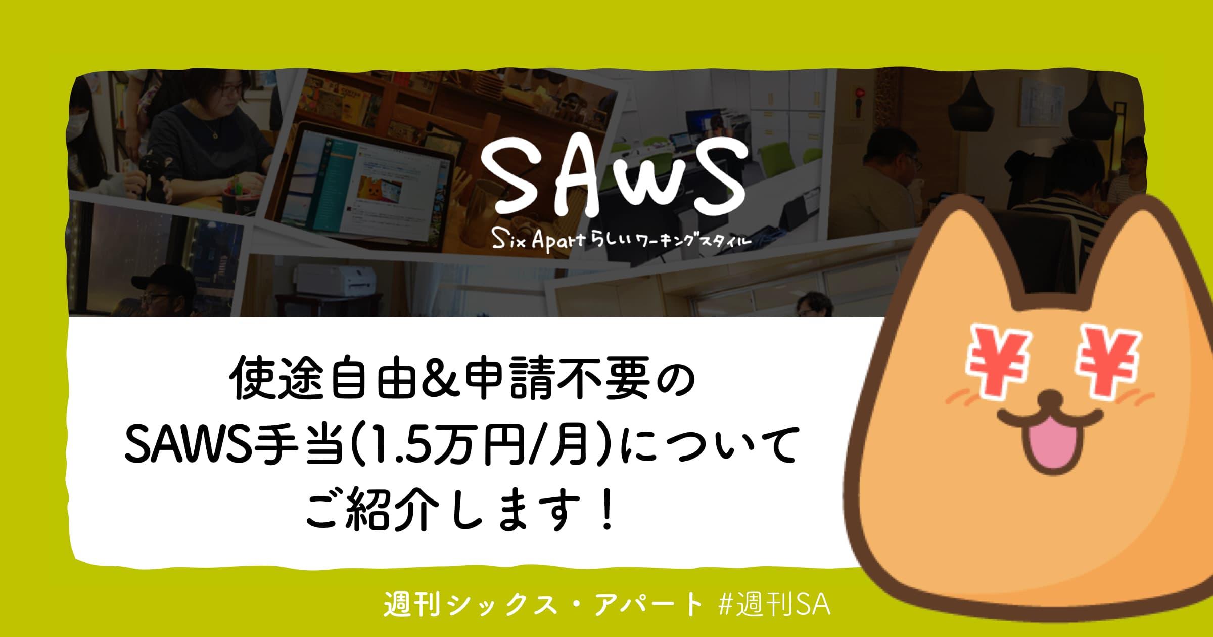 オフィス外で働くコストをカバー 毎月1.5万円の「SAWS手当」を紹介します