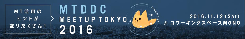 mtddc-tokyo-2016.jpg