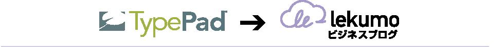 TypePad ビジネス はLekumo ビジネスブログ になりました
