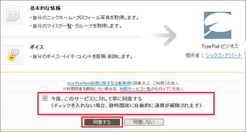 ブログの更新を mixi に通知する03