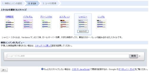 サイト内検索を設置する方法05