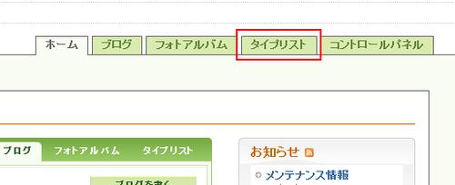 typelist-delete02.png