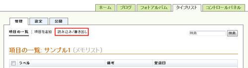 typelist-import-export01.png