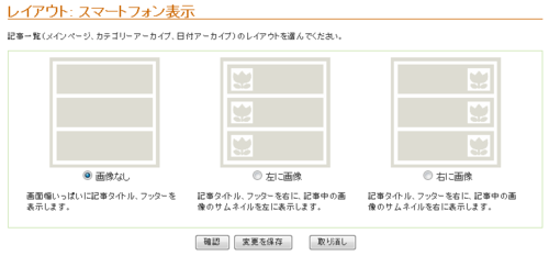 sp-layout-blog02.png
