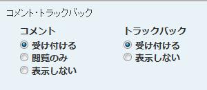 commetn_settings01.png