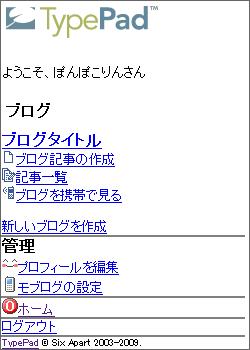 携帯管理画面