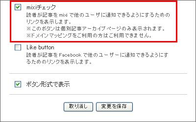 記事のフッターにmixiチェックボタンを設置する方法03