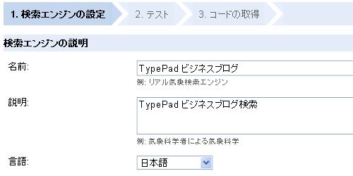 サイト内検索を設置する方法02