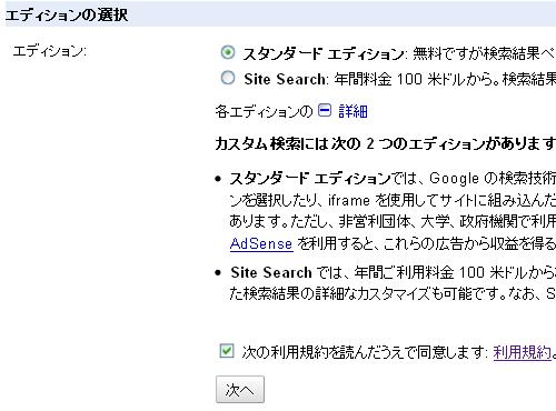 サイト内検索を設置する方法04