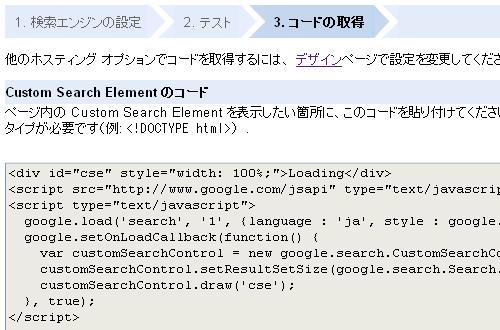 サイト内検索を設置する方法06