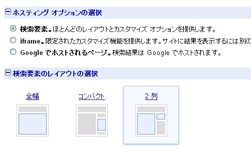 サイト内検索を設置する方法08