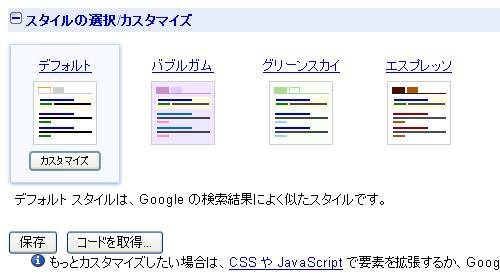 サイト内検索を設置する方法09