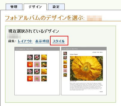 photoalbum_style02