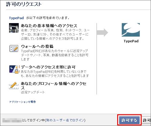 ブログの更新を Facebook に通知する03
