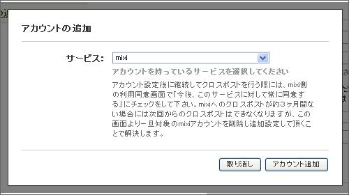 ブログの更新を mixi に通知する