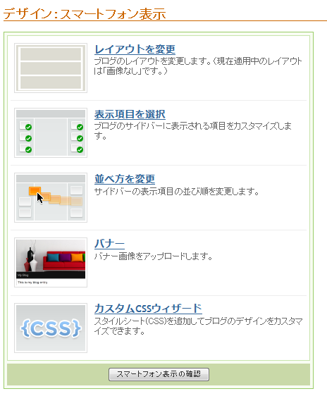 sp-layout-blog01.png